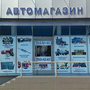 Автомагазины Петровск-Забайкальского
