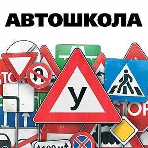 Автошколы Петровск-Забайкальского