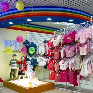 Детские магазины Петровск-Забайкальского