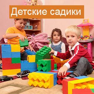 Детские сады Петровск-Забайкальского