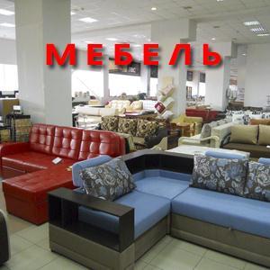 Магазины мебели Петровск-Забайкальского