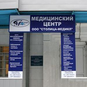 Медицинские центры Петровск-Забайкальского