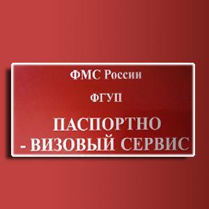 Паспортно-визовые службы Петровск-Забайкальского