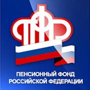 Пенсионные фонды Петровск-Забайкальского