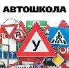Автошколы в Петровск-Забайкальском