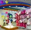 Детские магазины в Петровск-Забайкальском