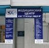 Медицинские центры в Петровск-Забайкальском