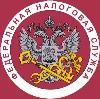 Налоговые инспекции, службы в Петровск-Забайкальском