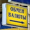 Обмен валют в Петровск-Забайкальском