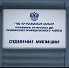 Отделения полиции в Петровск-Забайкальском