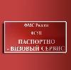 Паспортно-визовые службы в Петровск-Забайкальском