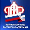 Пенсионные фонды в Петровск-Забайкальском