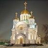 Религиозные учреждения в Петровск-Забайкальском
