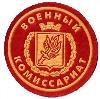 Военкоматы, комиссариаты в Петровск-Забайкальском