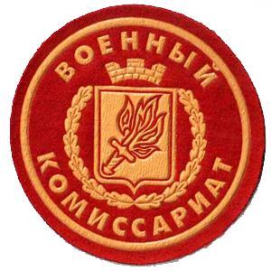 Военкоматы, комиссариаты Петровск-Забайкальского